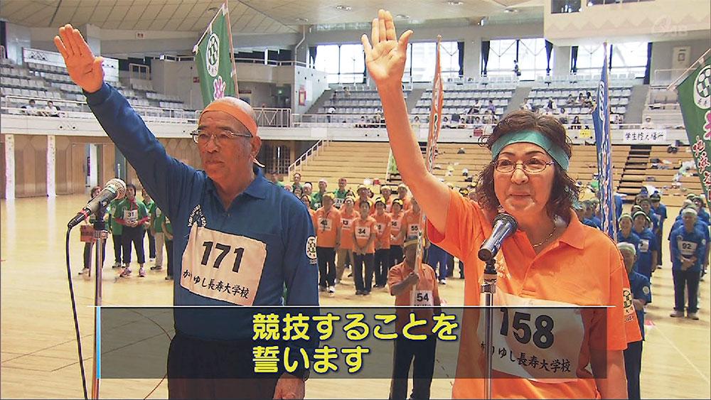 パワー全開!かりゆし長寿大学校大運動会