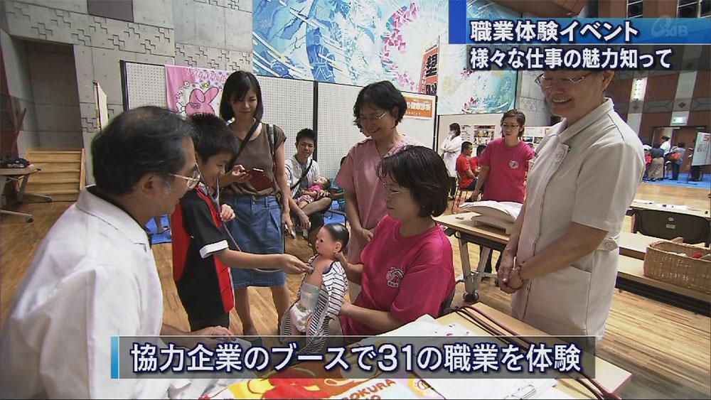 子どもたちに人気の職業を体験