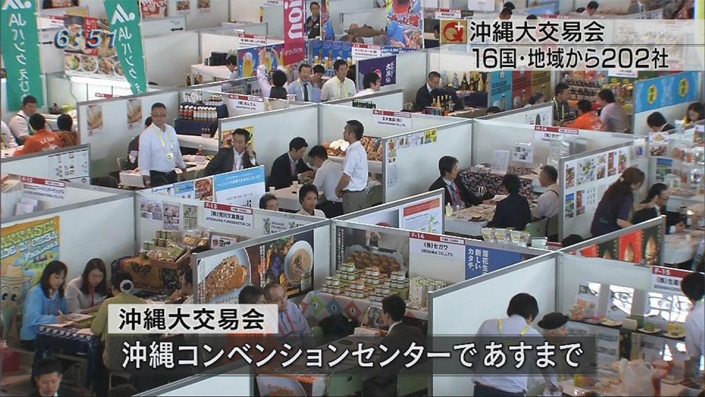沖縄大交易会 アジアに販路拡大狙う