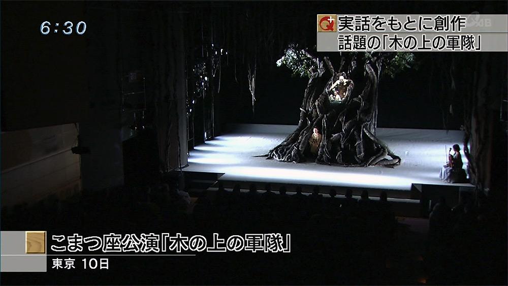 特集 舞台「木の上の軍隊」が問うもの
