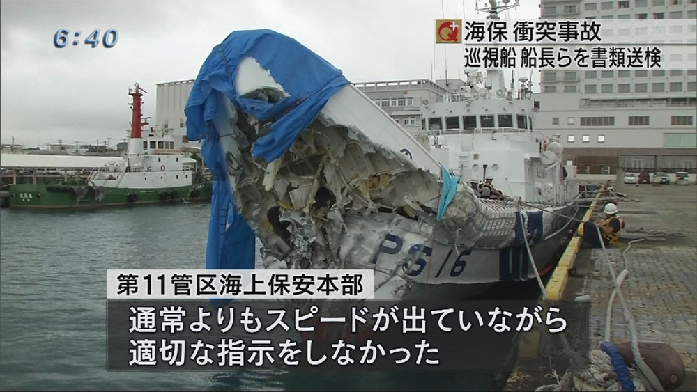 巡視船の衝突事故 船長らを書類送検