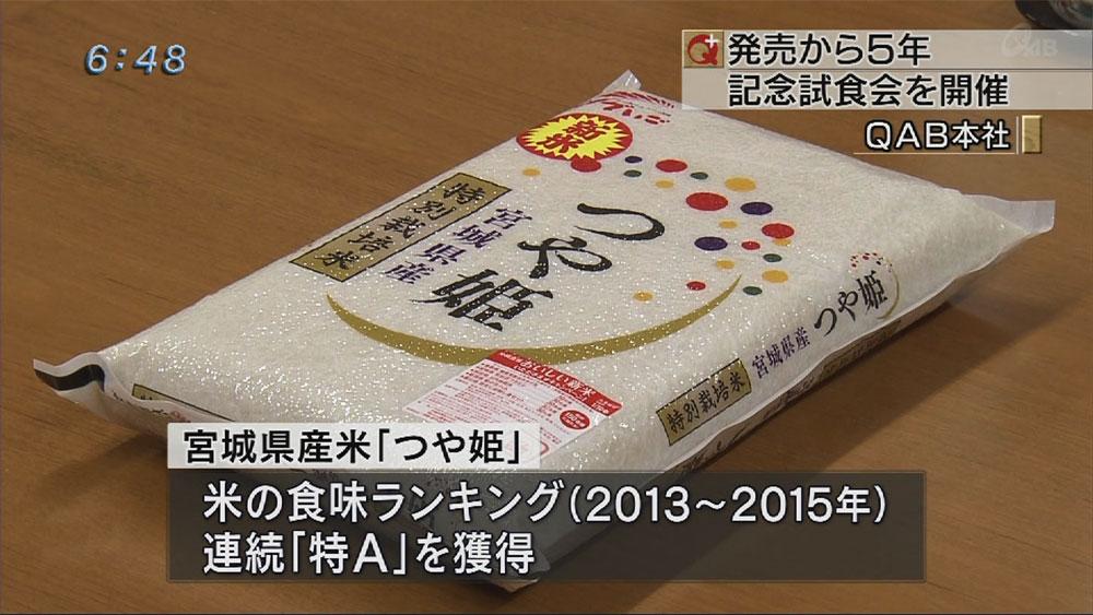 宮城県産米つや姫 5周年記念イベント