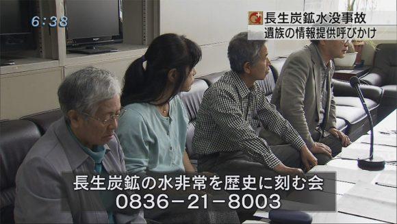 炭鉱水没事故の遺族探し情報求める