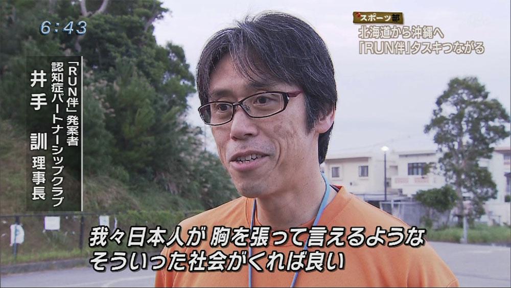 Q+スポーツ部 認知症への理解を 「RUN伴」日本初横断