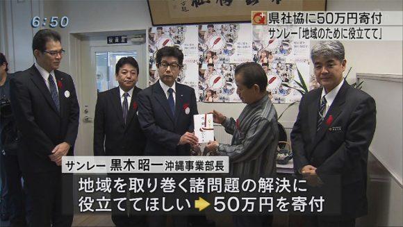 サンレーが県社協へ50万円寄付