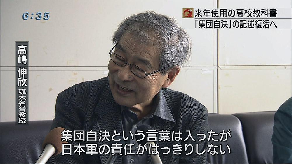 高校日本史教科書大手が集団自決記述復活