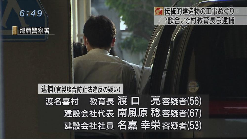 入札に関する情報を漏えい 渡名喜村教育長らを逮捕