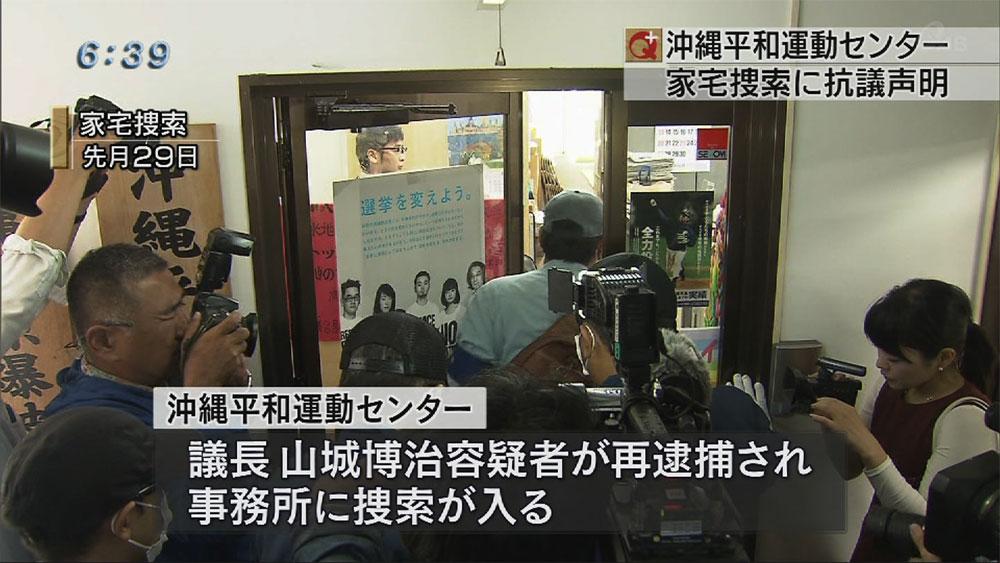 平和運動センター 逮捕・捜索は不当と抗議声明