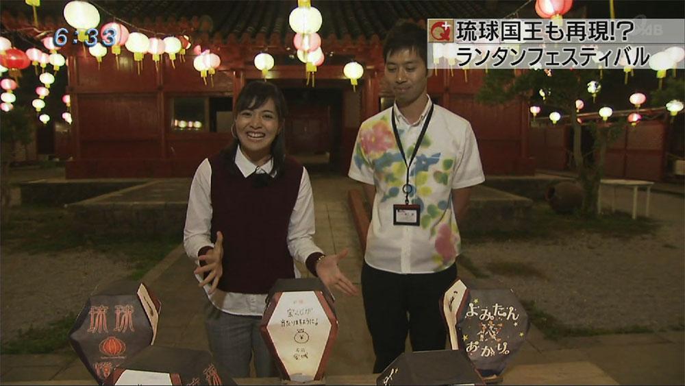 中継 琉球ランタンフェスティバル