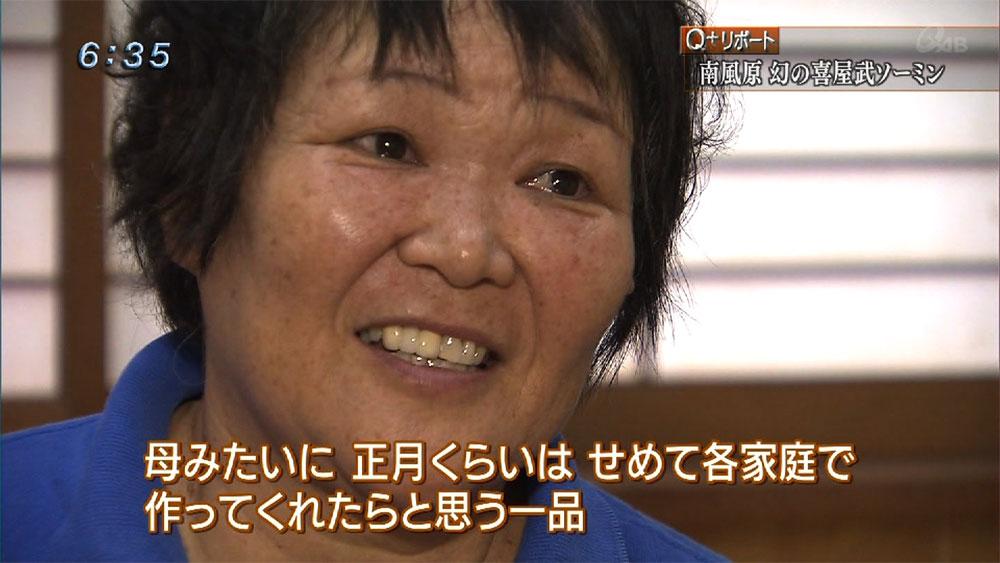 Q+リポート 幻のソーミン!?「喜屋武ソーミン」