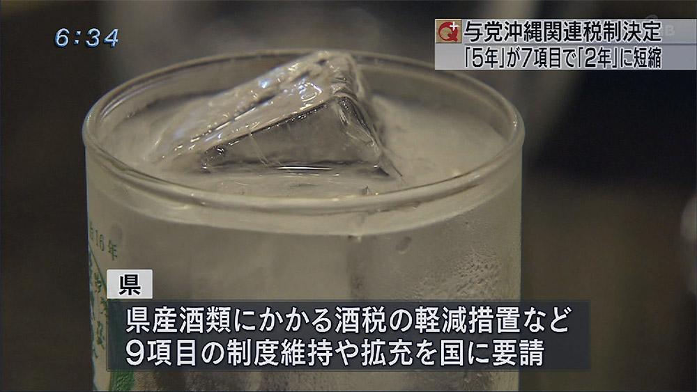 与党税制大綱が決定 沖縄関係で後退