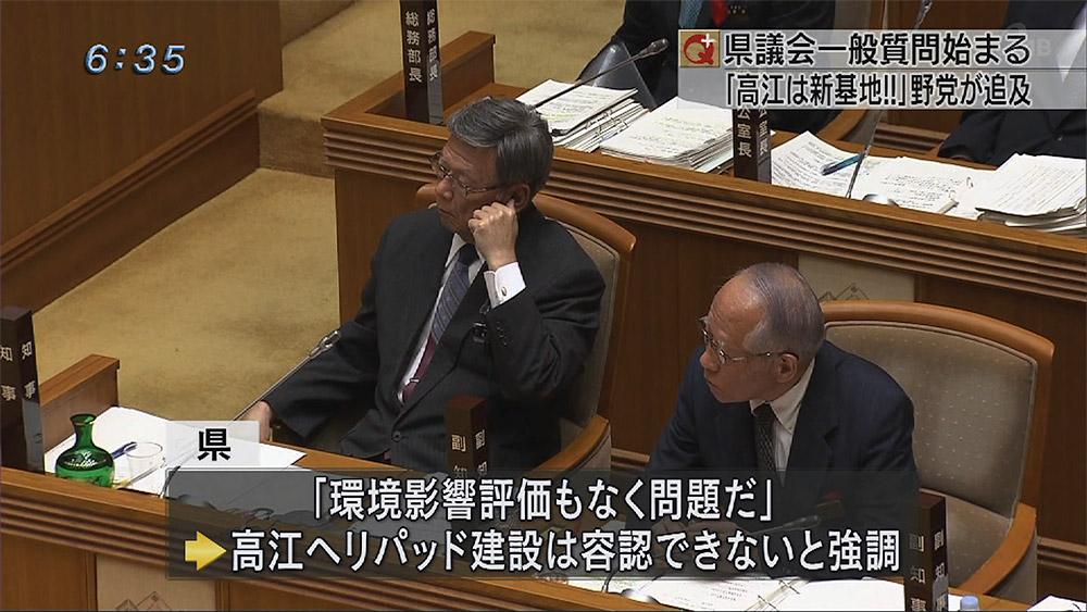 県議会 野党が高江で県を追求
