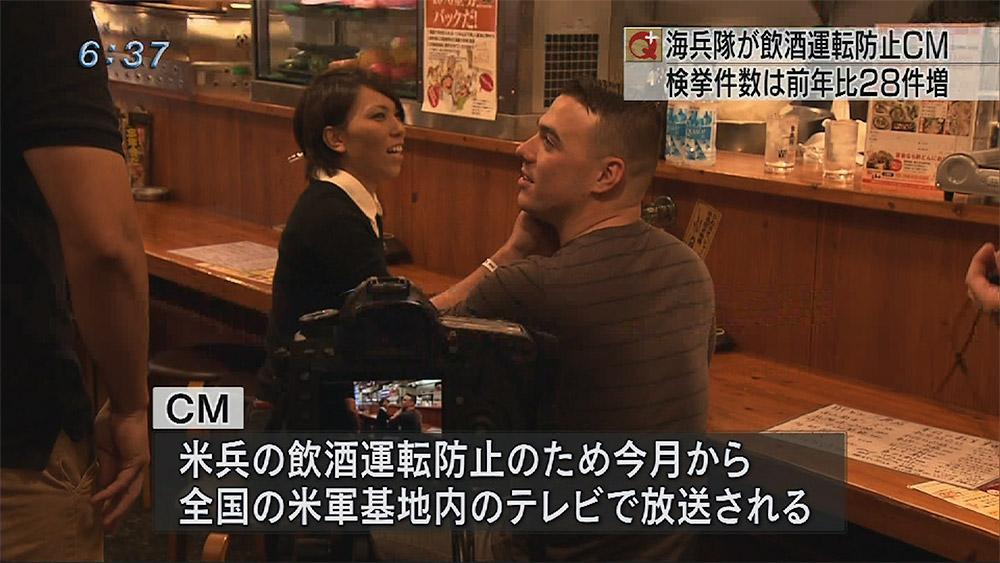 海兵隊「いつの日か飲酒運転ゼロに」CM撮影会