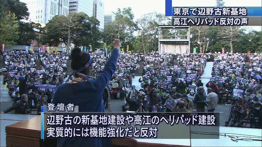 高江・辺野古問題で沖縄と連帯 東京で抗議集会