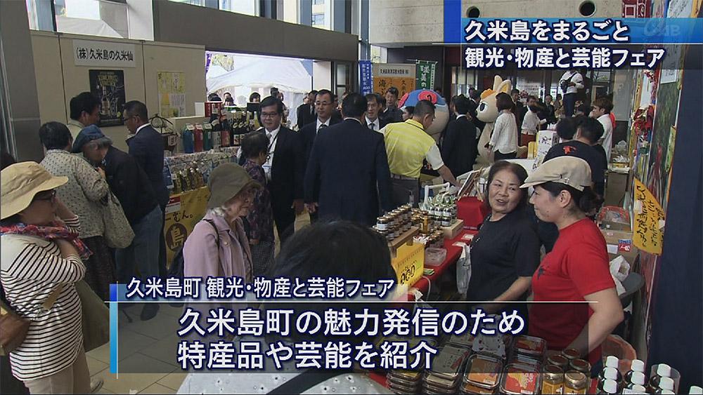 久米島をまるごと楽しもう!観光・物産と芸能フェア