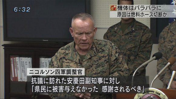 四軍調整官が会見・安慶田抗議後