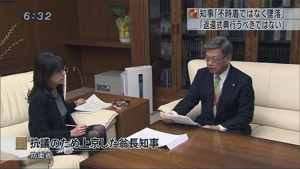 翁長知事 上京し抗議「不時着ではなく墜落」