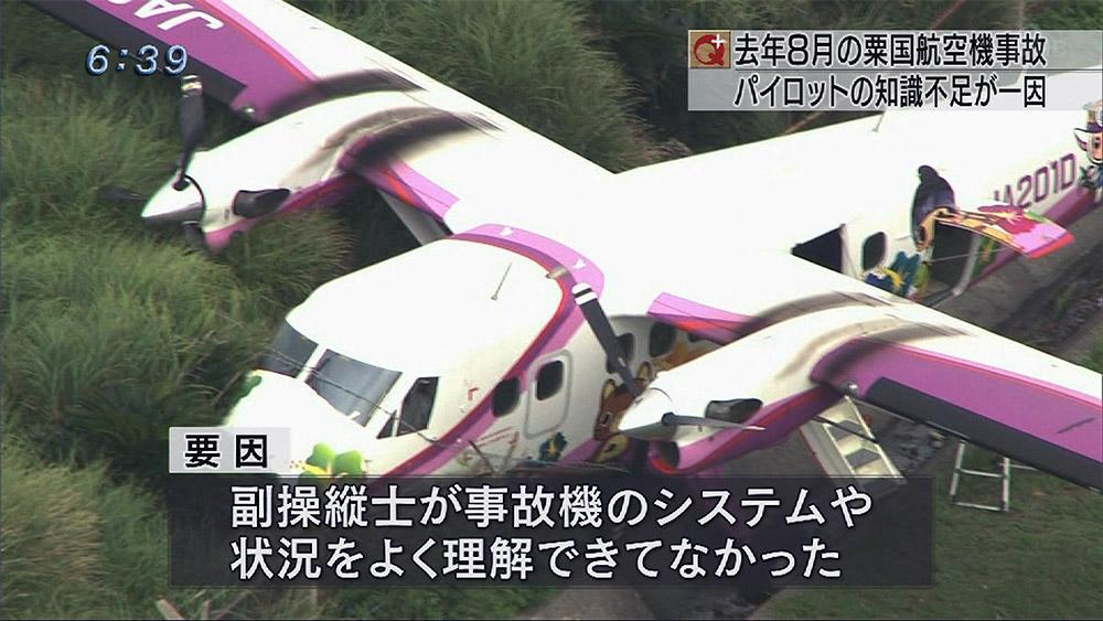 粟国島 航空機事故「パイロットの知識一因」
