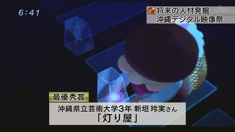 沖縄デジタル映像祭