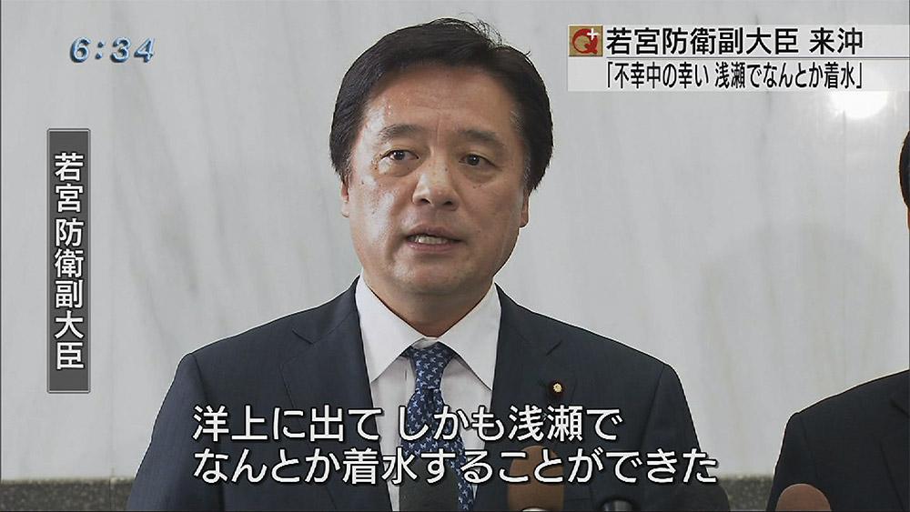 若宮副大臣は安慶田副知事と面談