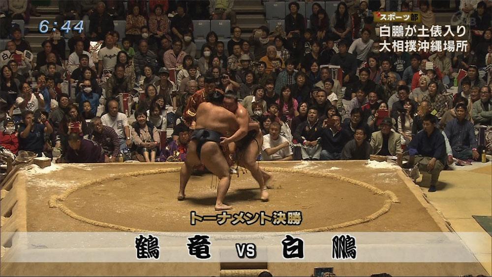 Q+スポーツ部 白鵬が土俵入り 大相撲沖縄場所