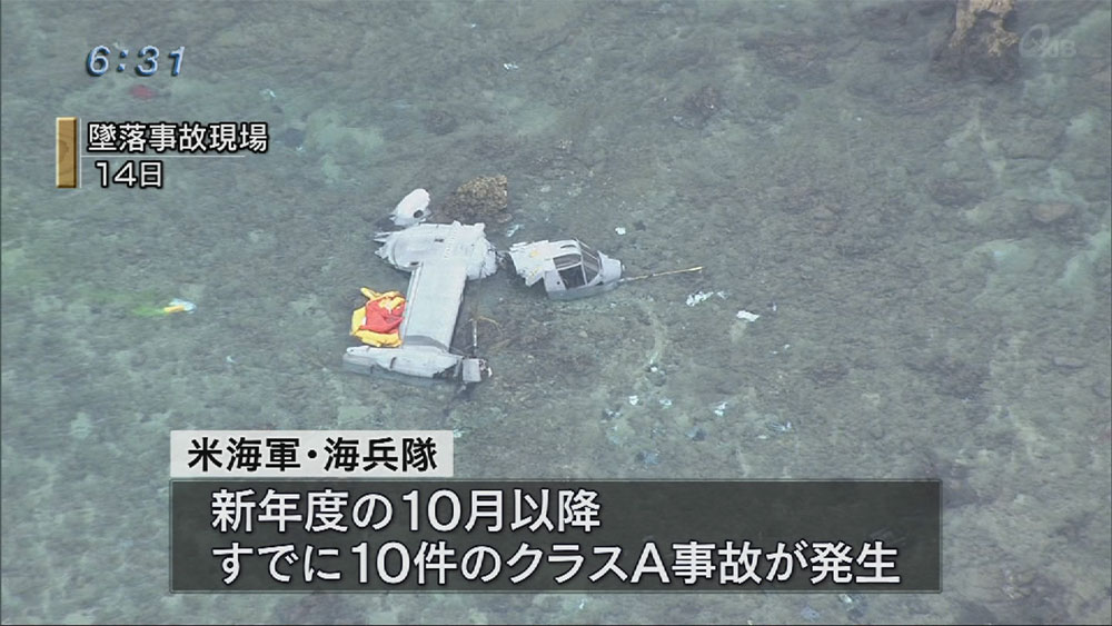 P8哨戒機がクラスA事故