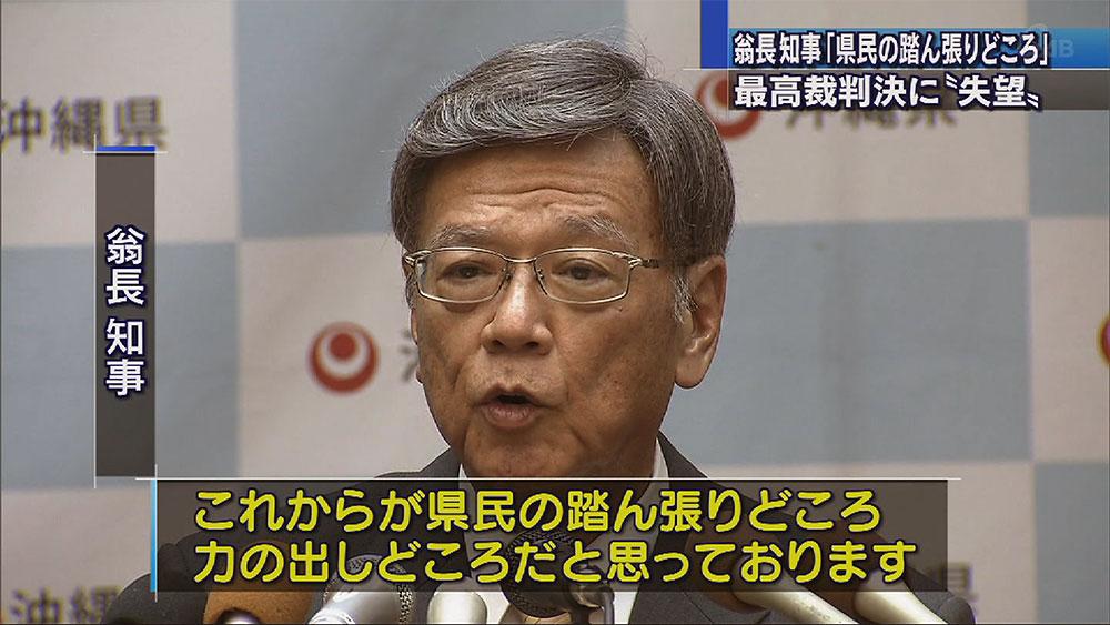 翁長知事「これからが沖縄県民の踏ん張りどころ」