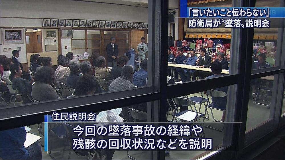 沖縄防衛局が安部地区住民に事故説明