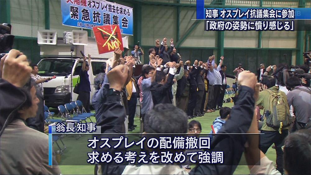 翁長知事「強い憤り感じる」抗議集会