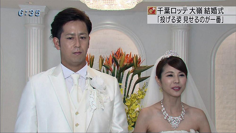 千葉ロッテ大嶺投手が結婚
