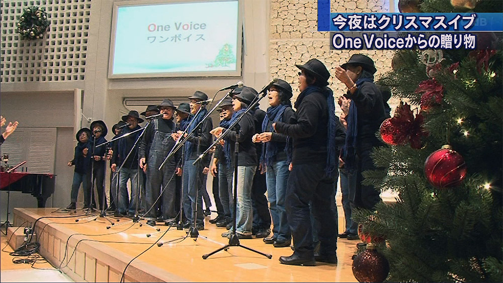 One Voiceからのクリスマスプレゼント