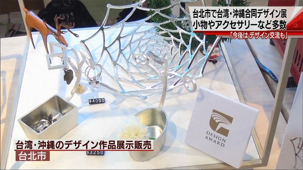台湾デザイナーと沖縄が合同展示会