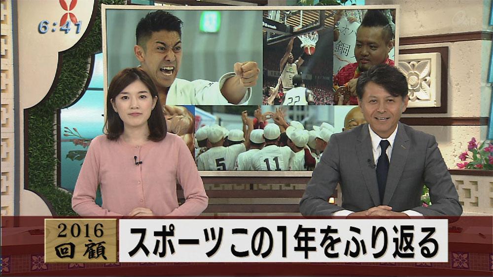 Q+スポーツ部 2016回顧