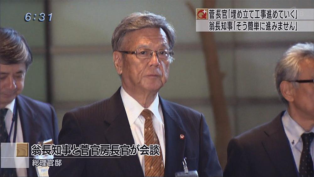 翁長知事が菅官房長官と会談