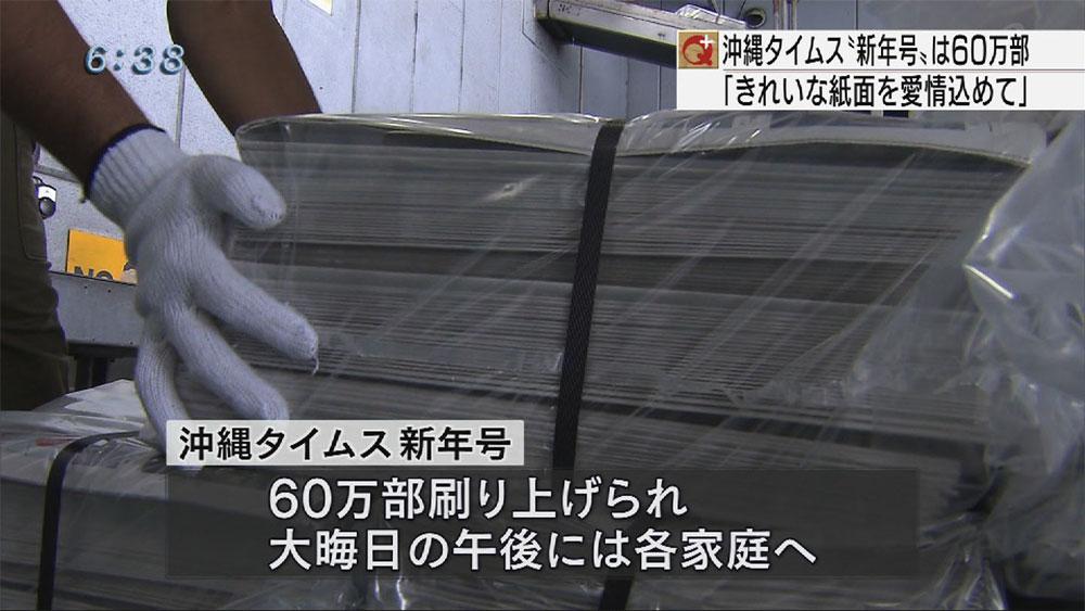 沖縄タイムス 新年号印刷はじまる