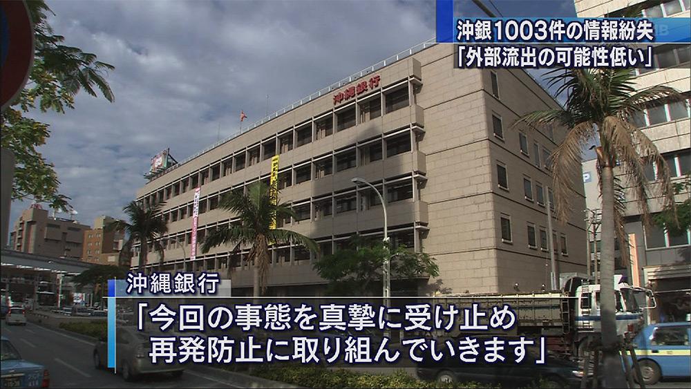 沖縄銀行が約1000人分の顧客情報を紛失