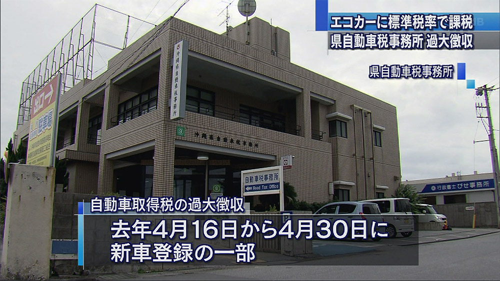 県自動車税事務所が過大徴収