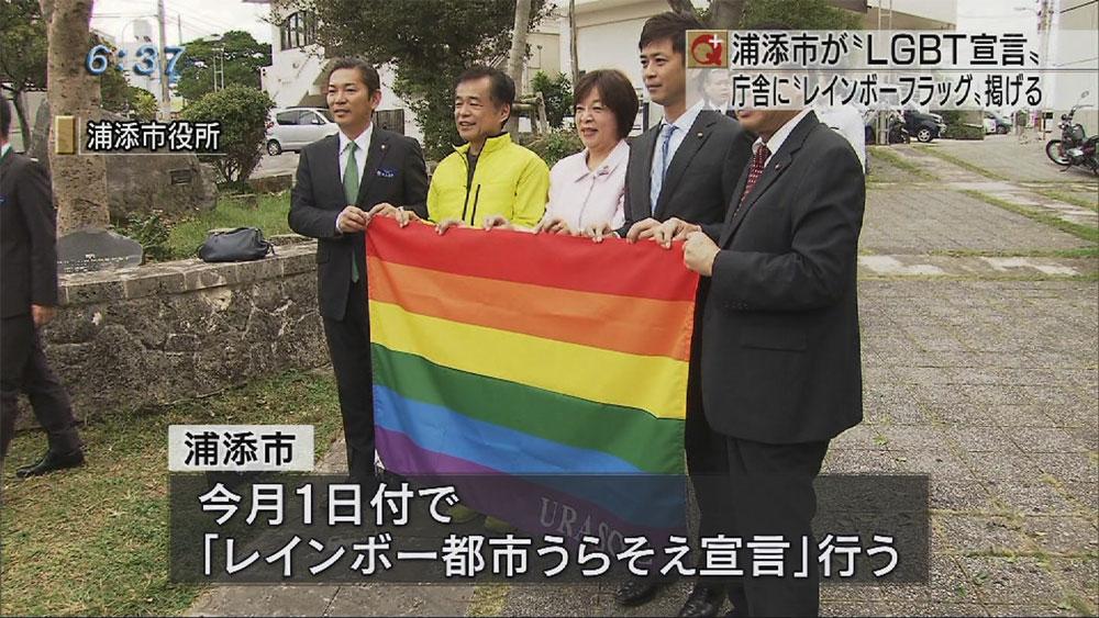 浦添市がLGBT宣言 レインボーフラッグ掲揚