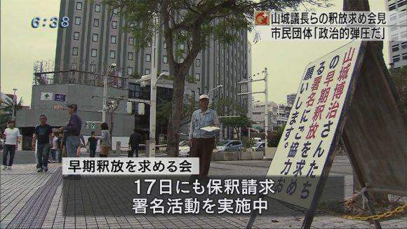 市民団体が山城博治議長らの釈放を求め会見