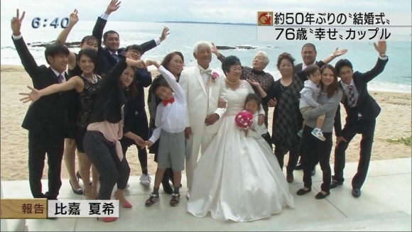 Q+リポート 愛する思い変わらず 約50年ぶりの結婚式