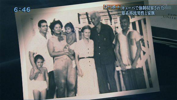 Q+リポート キューバで強制収容された県系移民