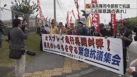 名護市区長会 墜落事故で防衛局に抗議
