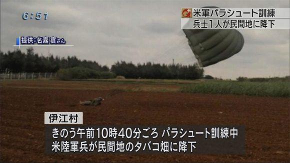 米兵がパラシュート訓練で民間地に降下