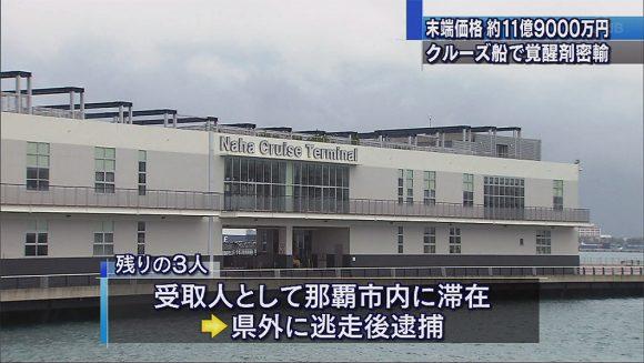 クルーズ船で覚醒剤密輸 台湾籍6人逮捕