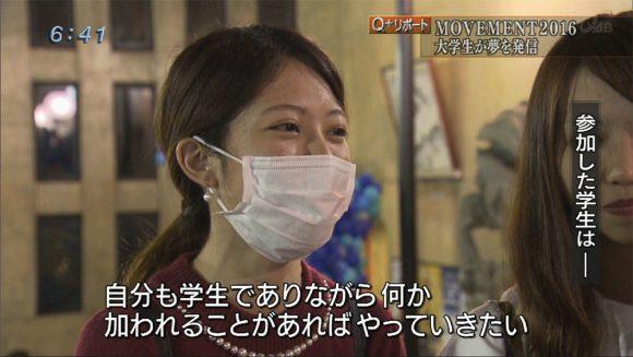 Q+リポート 沖縄を変える風を巻き起こせ!MOVEMENT