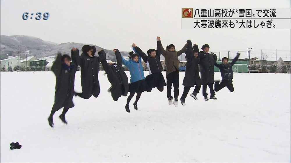 雪国に八重山高校が訪問