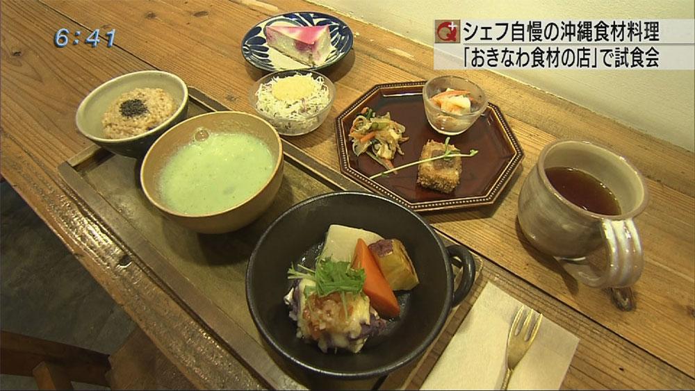 県産食材を食べよう
