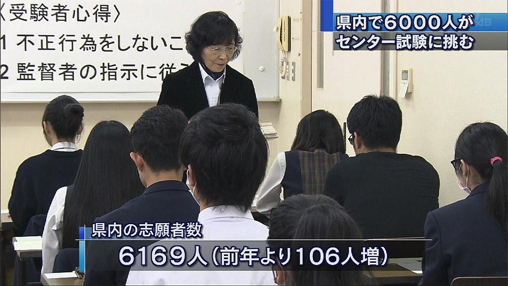 6000人余りが挑戦 大学入試センター試験始まる