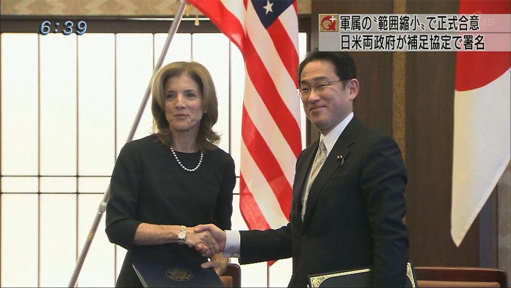 軍属の範囲縮小 日米両政府が補足協定に署名