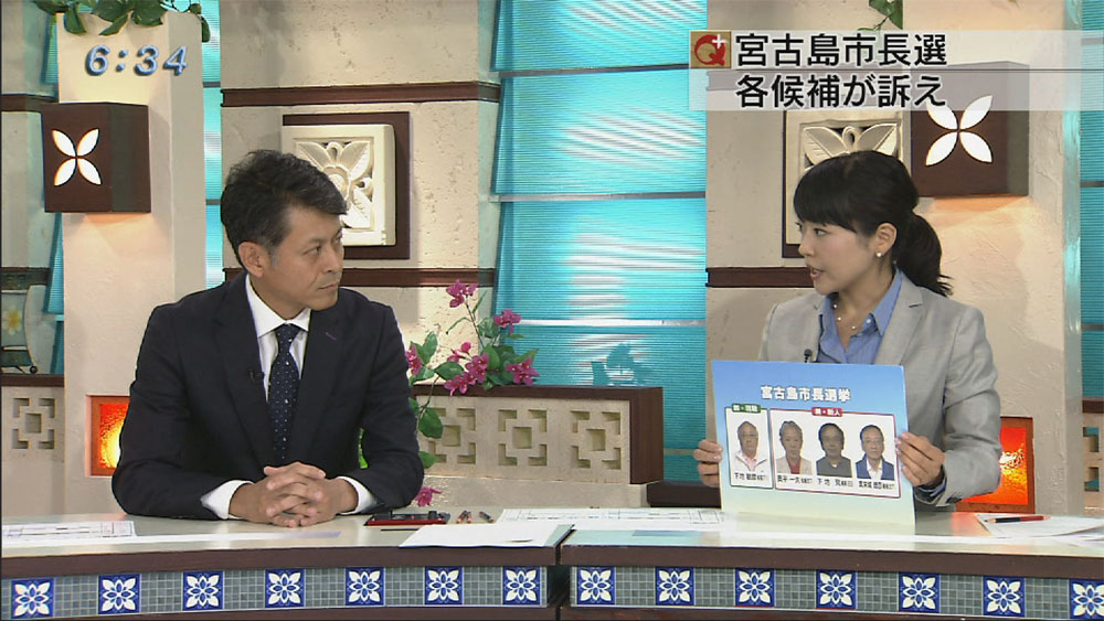 宮古島市長選挙まで残り6日